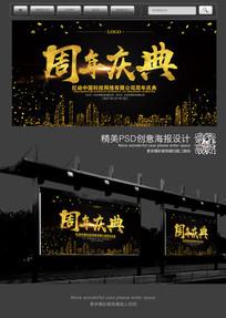 高档大气黑色周年庆典海报