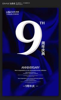 高端大气9周年庆宣传海报