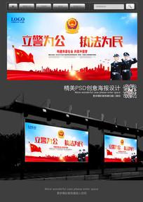 公安警察公安局宣传展板