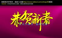 恭贺新春黄色书法立体字