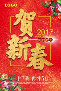 贺新春新年促销宣传单