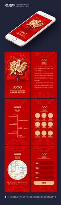 红色创意2017鸡年微信电子拜年贺卡