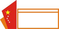 红色异形宣传栏设计展板