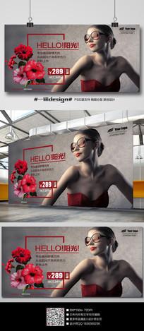 华丽复古太阳镜宣传海报