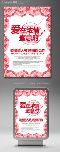 简洁浪漫情人节海报设计