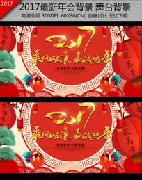 鸡年春节联欢晚会背景