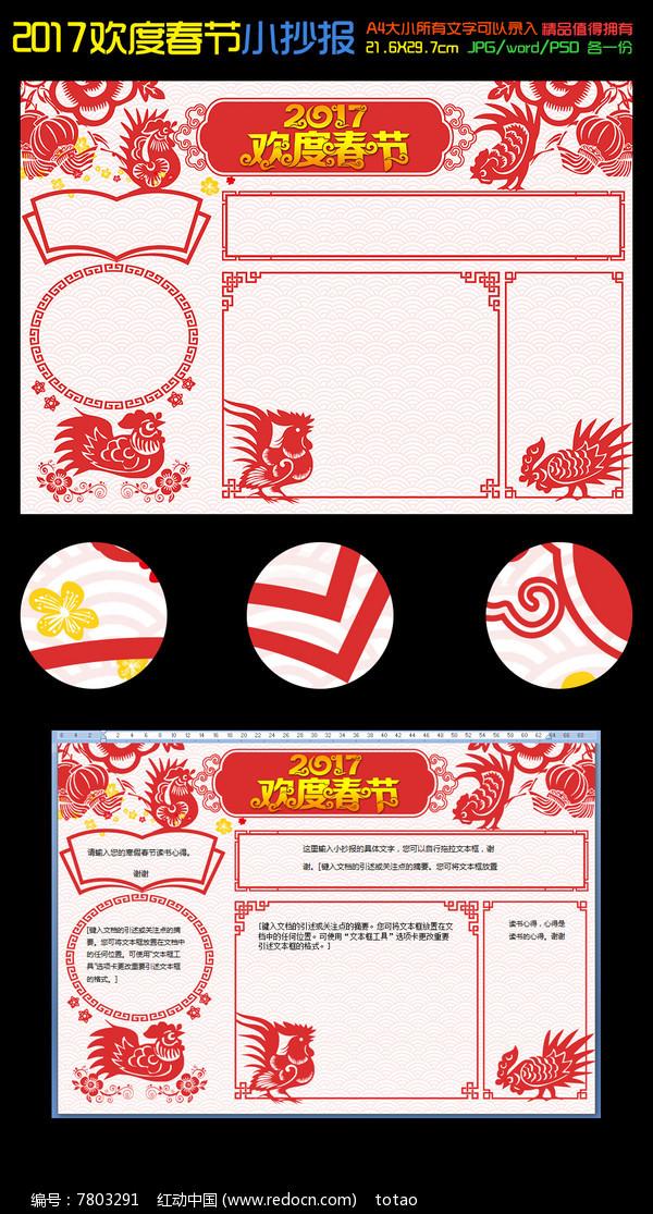 鸡年新春剪纸小抄报素材下载 编号7803291 红动网图片