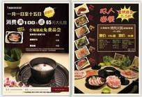 烤肉宣传单火锅宣传单