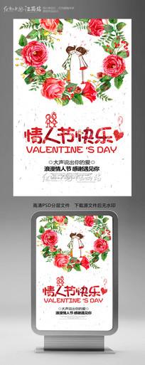 浪漫情人节创意海报