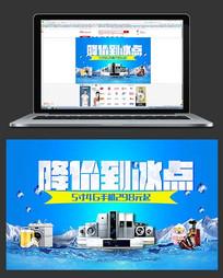 蓝色大气banner PSD