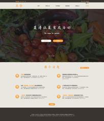 美食第二页面 PSD