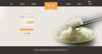 美食注册页面 PSD