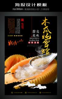木瓜炖雪蛤中国风饮食海报