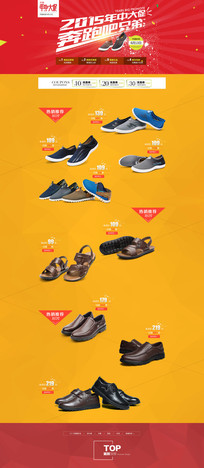年中大促皮鞋专题 PSD