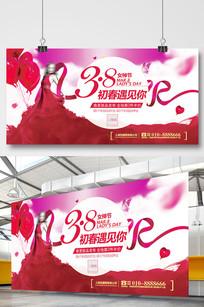 女神节38妇女节春季新品化妆品海报