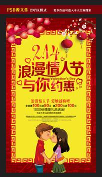 情人节与你约惠促销海报设计