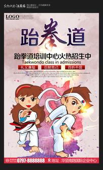 跆拳道招生海报