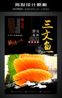 三文鱼中国风饮食海报