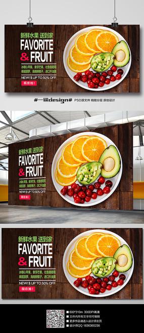 小清新时尚水果拼盘海报素材 简约新鲜水果促销海报 创意新鲜水果促销图片