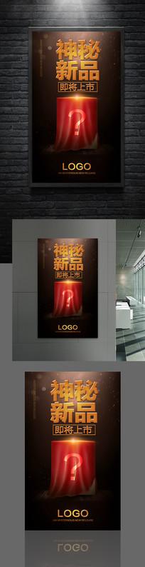 神秘新品上市海报设计