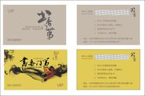 书香门第会员卡片