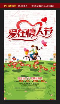 小清新爱在情人节促销海报模板
