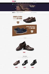 鞋子专题页设计