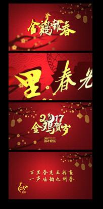 喜庆鸡年中国风影视片头AE模版《金鸡贺岁》