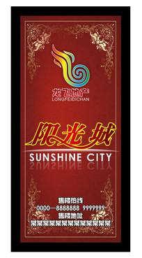 阳光城地产灯杆牌广告设计