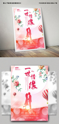 一世情缘情人节活动海报设计