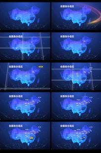 原创宣传片中国地图辐射视频