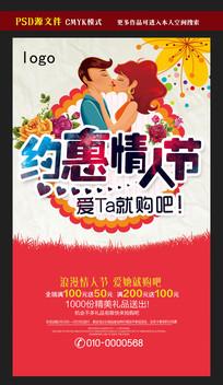 约惠情人节购物促销海报