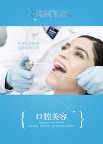 整形医院牙科中心形象设计海报