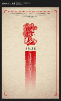 中国传统技艺剪纸艺术文化海报