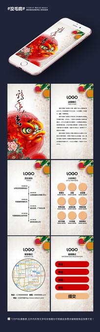中国风2017年鸡年微信H5电子邀请函