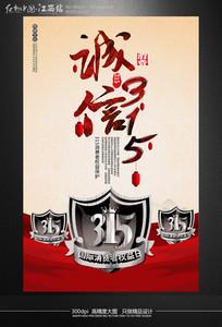 中国风315海报诚信海报模板