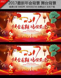 中国风大气春节晚会背景