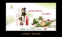 中国风端午节广告海报设计
