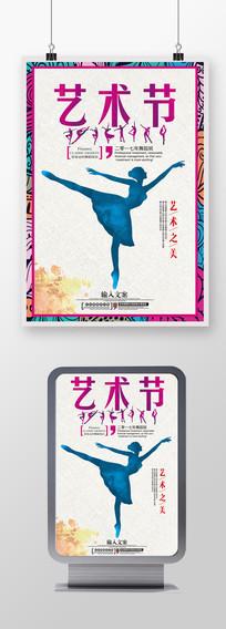 中国风舞蹈培训班招生艺术节海报