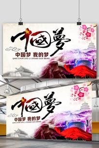 中国梦我的梦中国风爱国背景展板
