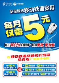 中国移动高速宽带宣传单