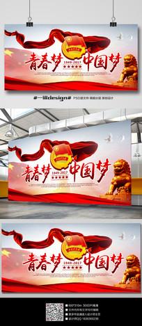 主旋律青春梦中国梦党建海报