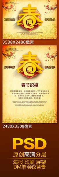 2017春节春字海报设计