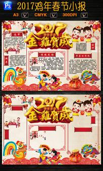 2017春节新年鸡年寒假手抄电子小报