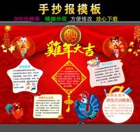 2017鸡年春节手抄报新年电子小报
