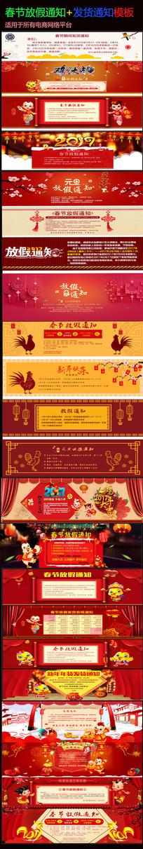 2017鸡年店铺春节放假通知海报