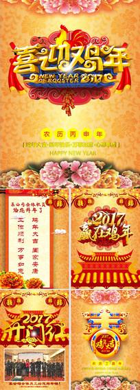 2017鸡年电子贺卡新春祝福拜年PPT模版