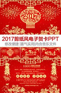 2017鸡年剪纸红色喜庆电子贺卡PPT模板