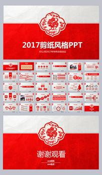 2017鸡年剪纸年终工作总结ppt