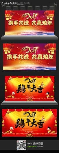 2017鸡年酒会背景展板